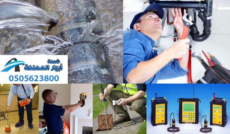 كشف تسربات المياه بالرياض افضل شركة كشف تسربات المياه 0505623800