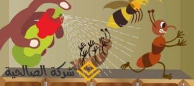 طرق حديثة لمكافحة الحشرات بافضل الطرق